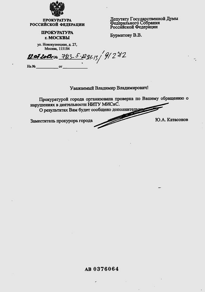 Ответ из прокуратуры г. Москвы. Фотографии предоставлены депутатом Госдумы Владимиром Бурматовым