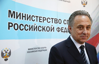 Мутко: серьезная поддержка будет гарантирована российским олимпийцам в Рио-де-Жанейро