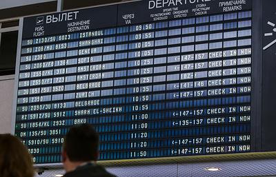 Авиасообщение между РФ и Египтом может возобновиться в марте
