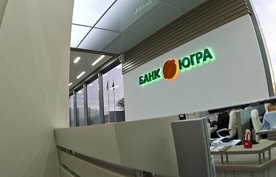 "Банк ""Югра"" не получал предписаний ЦБ РФ о досоздании резервов на 40 млрд рублей"