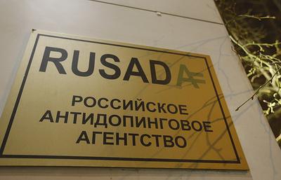 Хрычиков: инспекторы допинг-контроля РУСАДА могут приступить к своей работе уже в среду