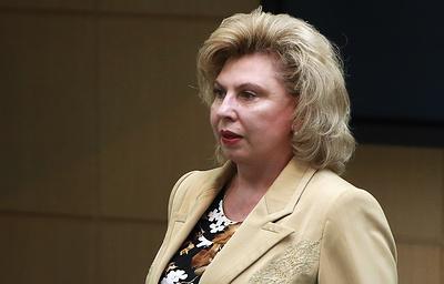 Москалькова 22 августа намерена вылететь в Ростов на место пожара