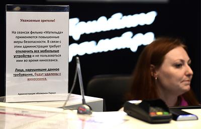 """В новосибирском кинотеатре в день показа """"Матильды""""  усилят меры безопасности"""