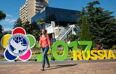 XIX Всемирный фестиваль молодежи и студентов. Досье