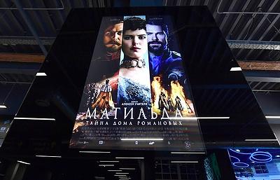 Столичные зрители поделились впечатлениями от фильма «Матильда» после показа в «Иллюзионе»