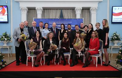 Победители конкурса «Спортивные регионы — спортивная Россия» награждены в Минспорте РФ