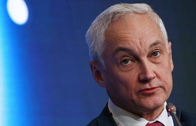 Белоусов: правительство прорабатывает различные варианты бюджетного маневра