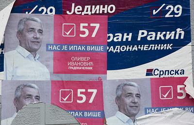 Убийство сербского политика в Косове может спровоцировать рост напряженности в регионе