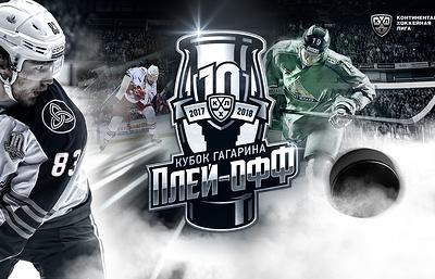 КХЛ представила логотип плей-офф сезона-2017/18