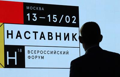 В Москве на форуме «Наставник» объявят победителей конкурса лучших практик наставничества