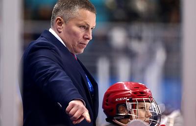 Чистяков не хотел бы покидать пост тренера женской российской хоккейной команды