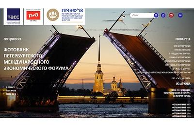 ТАСС – официальное фотохост-агентство ПМЭФ-2018