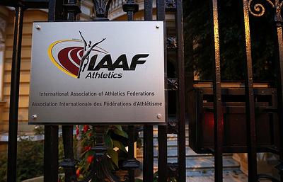 IAAF одобрила заявки 34 российских атлетов для участия в международных соревнованиях
