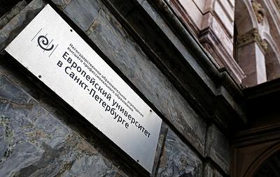Рособрнадзор выдал лицензию Европейскому университету в Петербурге