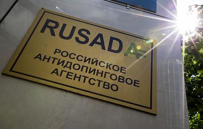 WADA не будет озвучивать рекомендации своего комитета по восстановлению РУСАДА