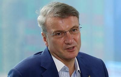Греф сообщил, что россияне стали тратить больше по сравнению с прошлым годом