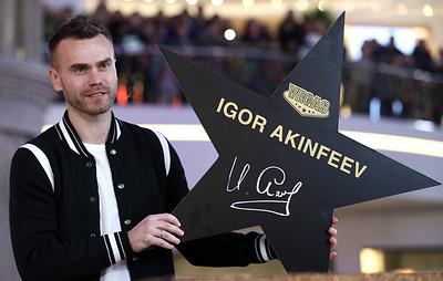 Акинфеев заложил именную звезду на Аллее чемпионов в Москве