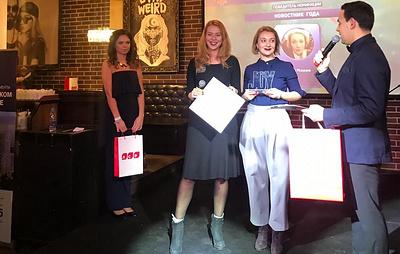 Журналист ТАСС получила премию JOY за освещение темы недвижимости