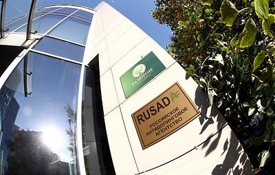 Аудиторы WADA приступили к плановой проверке деятельности РУСАДА