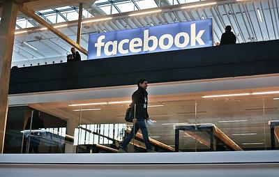 WP: Facebook могут обязать выплатить в США крупный штраф за передачу личных данных