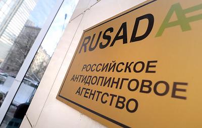 WADA поддержало усилия России по очищению спорта от допинга