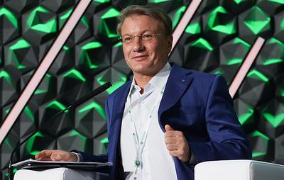 Греф не ожидает введения санкций против крупнейших банков России