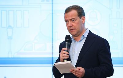 Медведев: изменения Конституции должны обсуждаться экспертами и в структурах власти