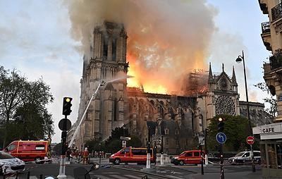 ЕС готов оказать любую помощь Франции в связи с пожаром в Нотр-Даме