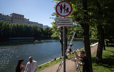 """На Патриарших прудах снова украли знак """"Запрещено разговаривать с неизвестными"""""""