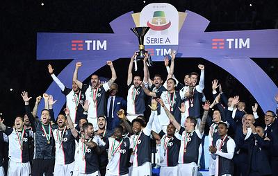 """Стабильность - признак мастерства. """"Ювентус"""" восьмой раз подряд стал чемпионом Италии"""