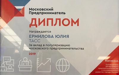 Журналиста ТАСС наградили за популяризацию московского предпринимательства