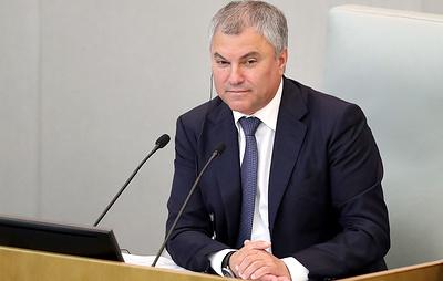 Володин поддержал изъятие средств у госслужащих, законность которых они не смогли доказать