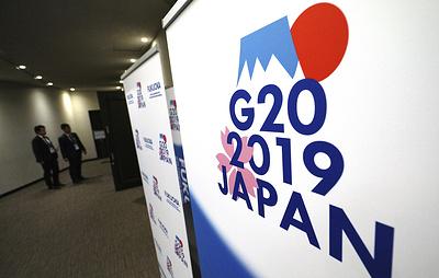 В Японии открылась встреча министров энергетики и экологии G20