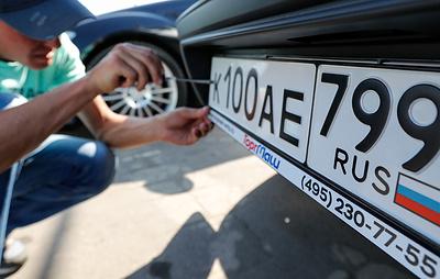 Введение нового стандарта автомобильных госномеров перенесено на 2020 год