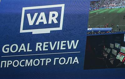 Международный совет футбольных ассоциаций не имеет претензий к России по использованию VAR