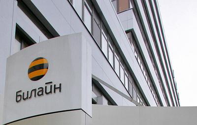 """Головной офис компании """"Билайн"""" эвакуировали в Москве из-за угрозы взрыва"""