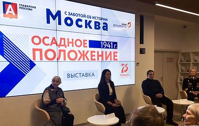 """Выставка """"Москва - Осадное положение 1941 год"""" открылась на 20 площадках центров госуслуг"""
