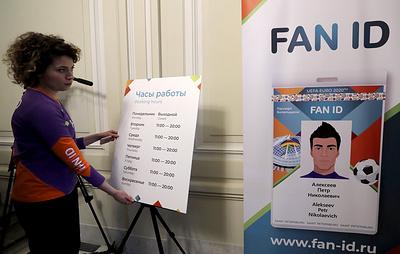 Еще три центра выдачи паспортов болельщика Евро-2020 откроют в Петербурге и Москве