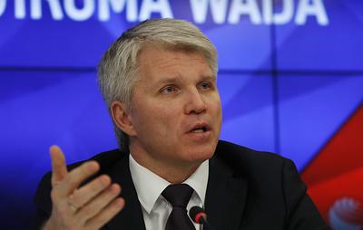 Колобков: Россия имеет все основания для оспаривания решения WADA