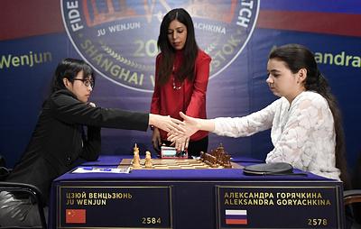 Горячкина проиграла Цзюй Вэньцзюнь в девятой партии матча за шахматную корону