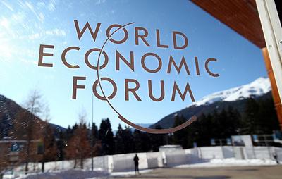 История участия России во Всемирном экономическом форуме