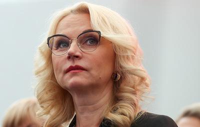 Голикова сообщила, что круг ее полномочий в новом кабмине не изменится