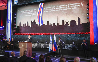 """Путин назвал Холокост """"черной и позорной"""" страницей истории"""