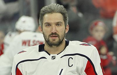 Овечкин вошел в первую команду лучших игроков НХЛ по итогам десятилетия