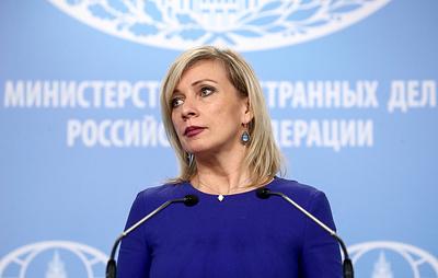 Захарова разочарована уровенем дискуссии на Мюнхенской конференции