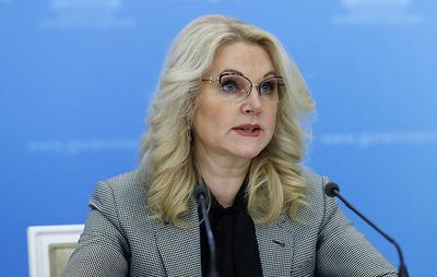 Голикова объяснила решение об ограничении на въезд граждан Китая в РФ