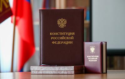 Источник: прогнозировать дату голосования по поправкам к Конституции РФ рано