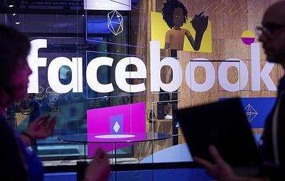 Facebook будет маркировать страницы контролируемых властями СМИ