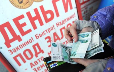 Исследование: в России число микрозаймов новых заемщиков снизилось на 15%