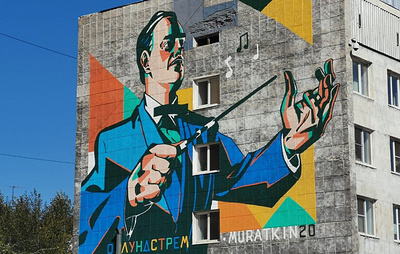 В Чите открыли граффити с изображением джазмена Олега Лундстрема